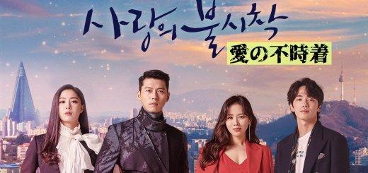 【韓国ドラマ】愛の不時着の相関図❤︎キャスト一覧!