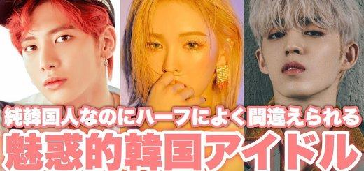 【動画】ハーフによく間違えられる魅惑的KPOPアイドルBEST5【KPOP日本語字幕】