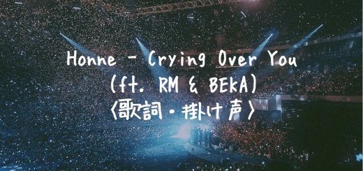Honne(ホンネ) Crying Over You ◐ (ft. RM & BEKA)