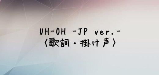 (G)I-DLE(アイドゥル) UH-OH -Japanese Ver.-【歌詞・掛け声】