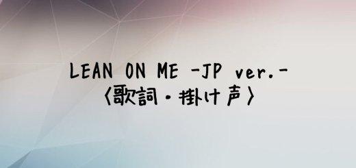SEVENTEEN(セブチ) LEAN ON ME -Japanese Ver.-【歌詞・掛け声】