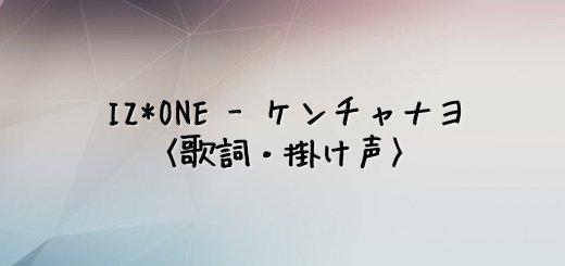 IZ*ONE(アイズワン) ケンチャナヨ【歌詞・掛け声】
