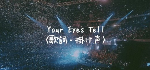 防弾少年団(BTS) YOUR EYES TELL【歌詞】