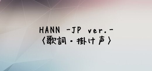 (G)I-DLE(アイドゥル) HANN -Japanese Ver.-【歌詞・掛け声】