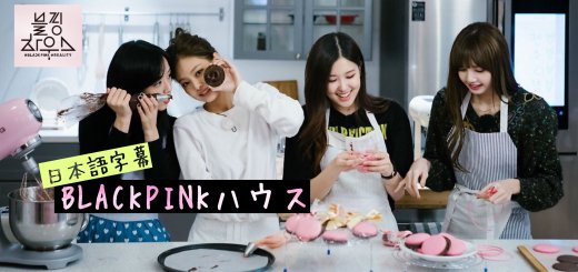 BLACKPINK HOUSE