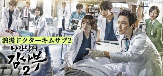 【韓国ドラマ】浪漫ドクターキムサブ2の相関図 ❤︎キャスト一覧!OST主題歌や挿入歌〜