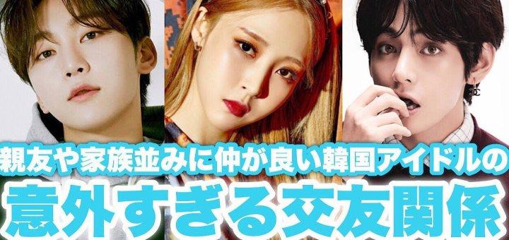 【動画】大人気KPOPアイドルの意外な交友関係BEST4【KPOP日本語字幕】