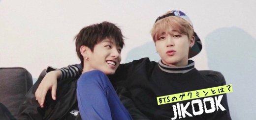 防弾少年団(BTS)のグクミンとは?【JiKook】の意味と由来【GIF集】