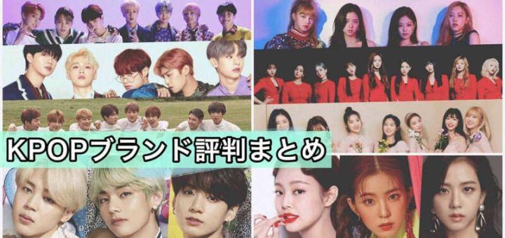 K-POPアイドル ブランド評判順位まとめ
