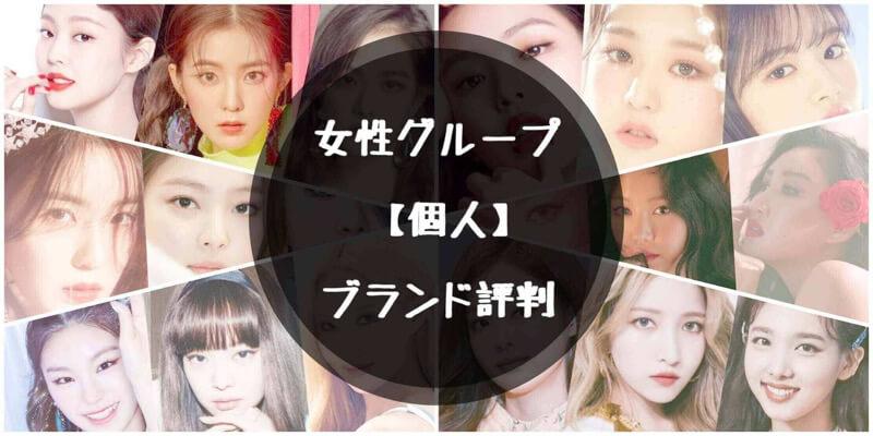 【ブランド評判順位】K-POP女性アイドル個人
