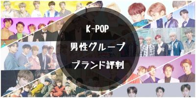 【ブランド評判順位】K-POP男性グループ