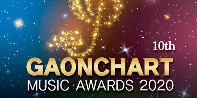 2020 GAON Chart Music Awards 受賞者一覧・セトリ・見逃し動画まとめ