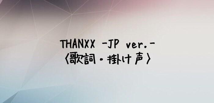 ATEEZ(エイティーズ) THANXX -Japanese Ver.-【歌詞・掛け声】