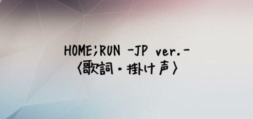 SEVENTEEN(セブチ) HOME;RUN -Japanese Ver.-【歌詞・掛け声】