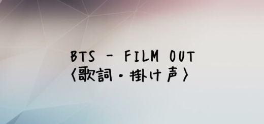 防弾少年団(BTS) FILM OUT【歌詞】