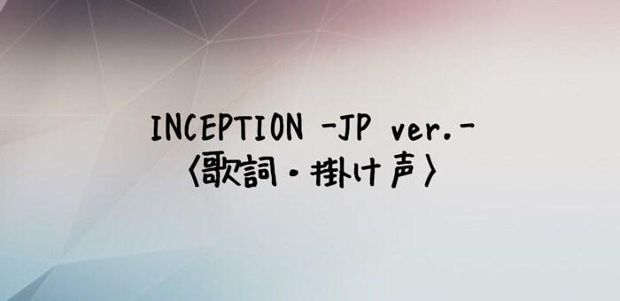 ATEEZ(エイティーズ) INCEPTION -Japanese Ver.-【歌詞・掛け声】