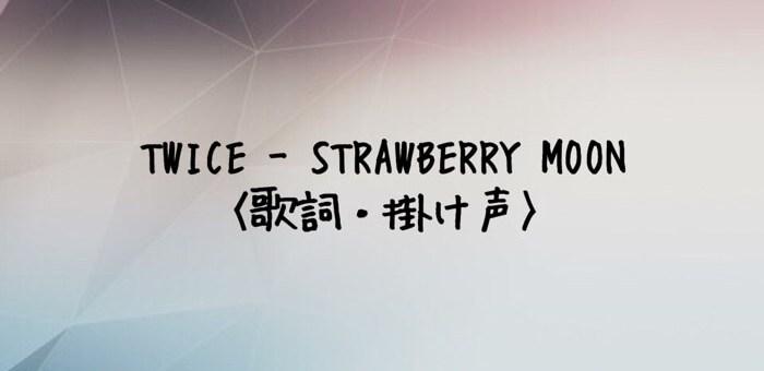TWICE(トゥワイス) STRAWBERRY MOON【歌詞・掛け声】