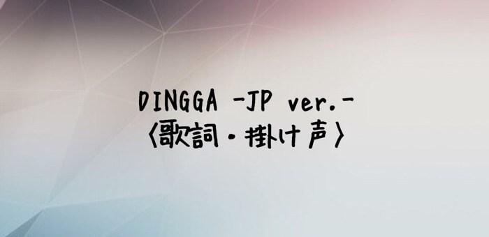 MAMAMOO(ママム) DINGGA -Japanese Ver.-【歌詞・掛け声】
