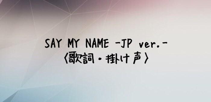 ATEEZ(エイティーズ) SAY MY NAME -Japanese Ver.-【歌詞・掛け声】