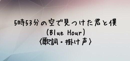 TXT(Tomorrow x Together) 5時53分の空で見つけた君と僕 (Blue Hour) -Japanese Ver.-【歌詞・掛け声】