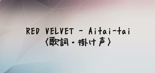 Red Velvet(レドベル) Aitai-tai【歌詞・掛け声】