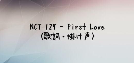 NCT 127(エヌシーティー127) First Love【歌詞・掛け声】