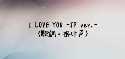 TREASURE(トレジャー) I LOVE YOU -Japanese Ver.-【歌詞・掛け声】