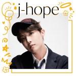 防弾少年団 BTS ホビ (J-hope)