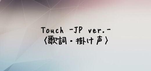 NCT 127(エヌシーティー127) Touch -Japanese Ver.-【歌詞・掛け声】