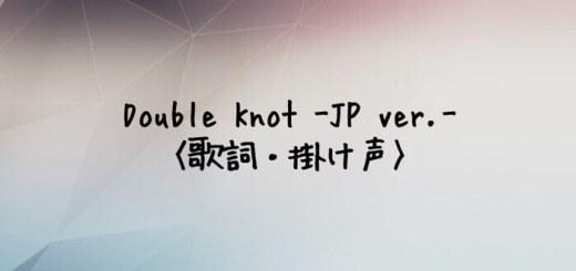 Stray Kids(スキズ) Double Knot -Japanese Ver.-【歌詞・掛け声】
