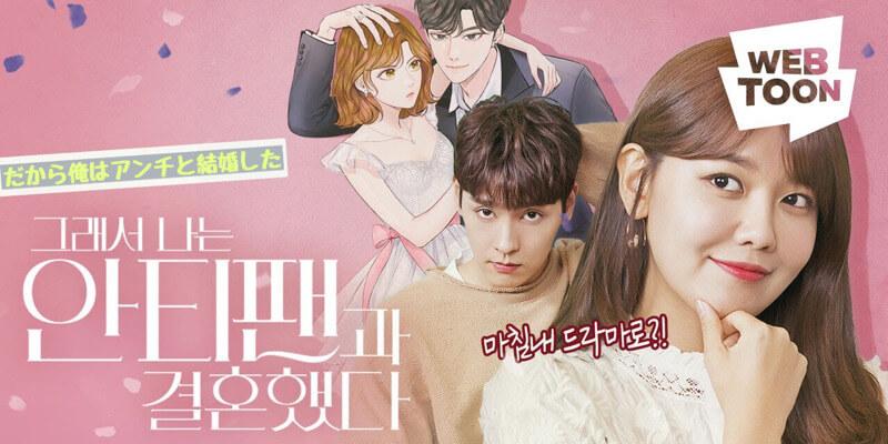 【韓国ドラマ】だから俺はアンチと結婚したの相関図 ❤︎キャスト一覧!OST主題歌や挿入歌〜