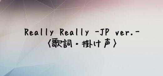 WINNER(ウィナー) Really Really -Japanese Ver. -【歌詞・掛け声】
