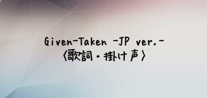 ENHYPEN(エンハイフン) Given-Taken -Japanese Ver. -【歌詞・掛け声】