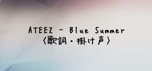 ATEEZ(エイティーズ) Blue Summer【歌詞・掛け声】