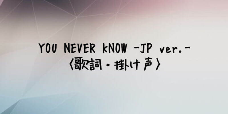 BLACKPINK(ブルピン) YOU NEVER KNOW -Japanese Ver. -【歌詞・掛け声】
