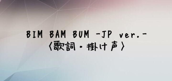 ROCKET PUNCH(ロケットパンチ) BIM BAM BUM -Japanese Ver. -【歌詞・掛け声】