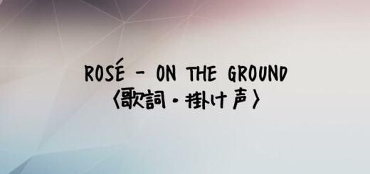 ROSÉ(ロゼ) On The Ground【歌詞・掛け声】