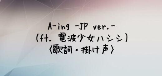 Oh My Girl(オーマイガール) A-ing -Japanese Ver. - (ft. 電波少女ハシシ)【歌詞・掛け声】