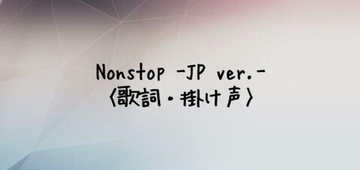 Oh My Girl(オーマイガール) Nonstop -Japanese Ver. -【歌詞・掛け声】