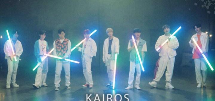 KAIROSメンバーのプロフィール【KPOPグループ】