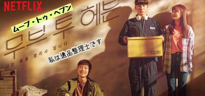 【韓国ドラマ】ムーブ・トゥ・ヘブン:私は遺品整理士ですの相関図 ❤︎キャスト一覧!OST主題歌や挿入歌〜