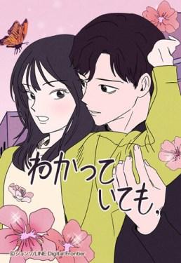 【韓国ドラマ】わかっていても ▼ NAVERウェブ漫画が原作で、日本でもLINEマンガで配信されている