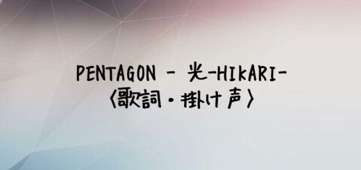 PENTAGON(ペンタゴン) 光 -HIKARI-【歌詞・掛け声】