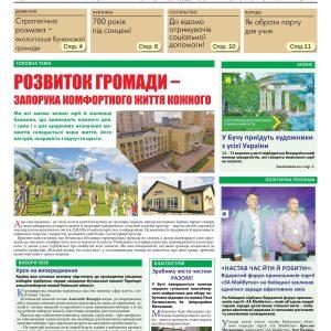 Газета Бучанські новини випуск 32 2020