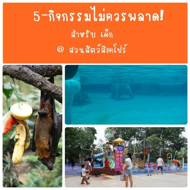 พาลูกเที่ยวสิงคโปร์,สวนสัตว์สิงคโปร์,ที่เที่ยว,เด็ก,สิงคโปร์