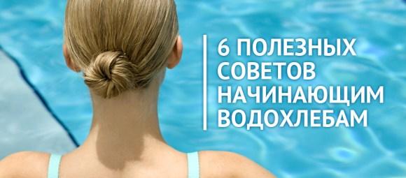 6 полезных советов начинающим водохлебам