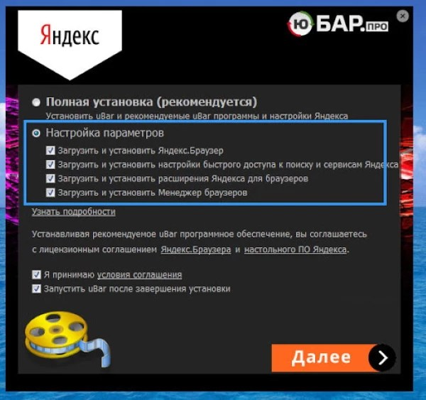 Yaoffer50160.exe (uBar)