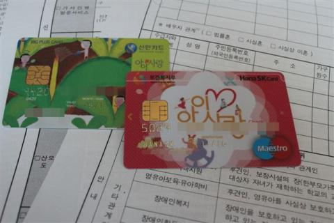 i-Sarang card - Korean government subsidy for childcare