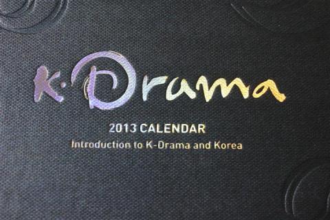 The calendar's cover
