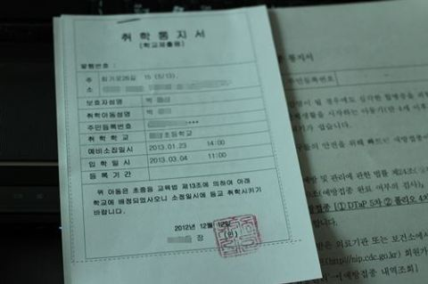 "Notification of Admission or ""Chwihak-tongjiseo"